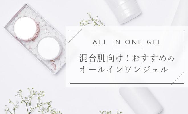 混合肌向けオールインワンジェルの選び方とおすすめ商品8選!