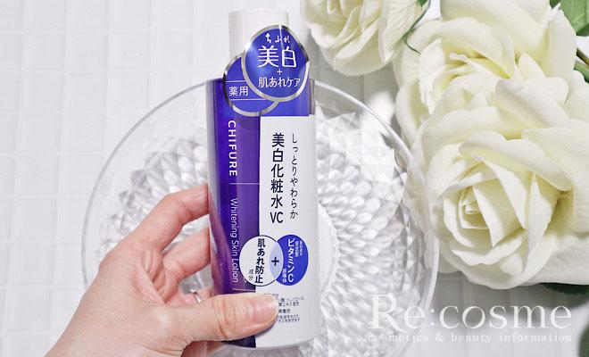 ちふれの美白化粧水の写真