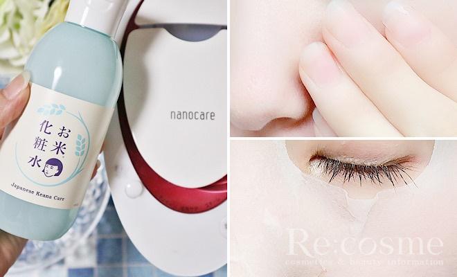 お米の化粧水の写真
