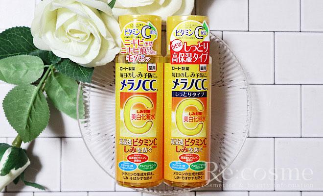 化粧 メラノ 水 cc