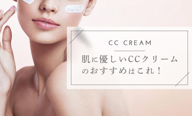 肌に優しいCCクリームのおすすめはこれ!