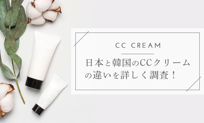 cc-cream-japan-korean.jpg