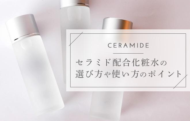 セラミド配合化粧水の選び方や使い方のポイント