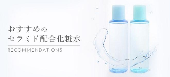 おすすめのセラミド配合化粧水