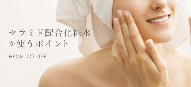 セラミド配合化粧水を使うポイント