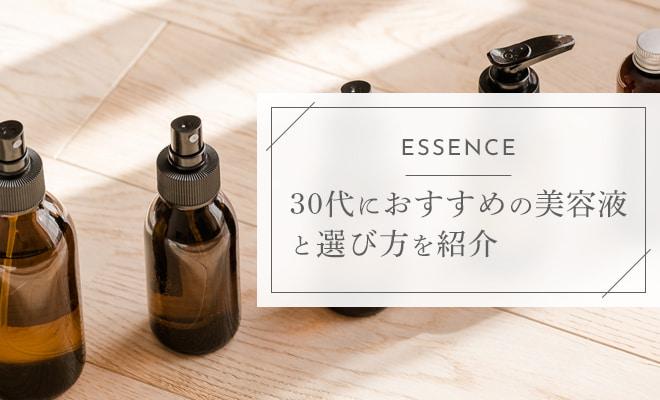 30代の美容液のおすすめと選び方を紹介