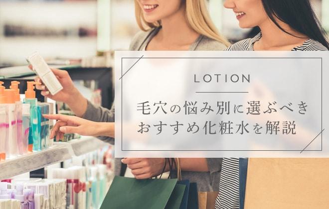 毛穴の悩み別に選ぶべきおすすめ化粧水を解説