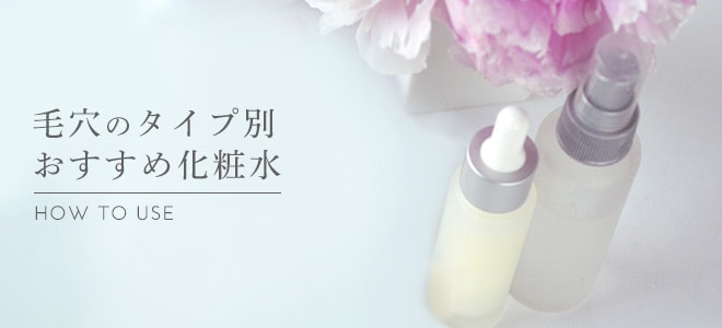 毛穴のタイプ別おすすめ化粧水