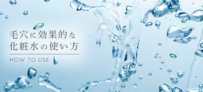 毛穴に効果的な化粧水の使い方