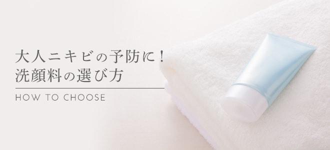 大人ニキビの予防に!洗顔料の選び方