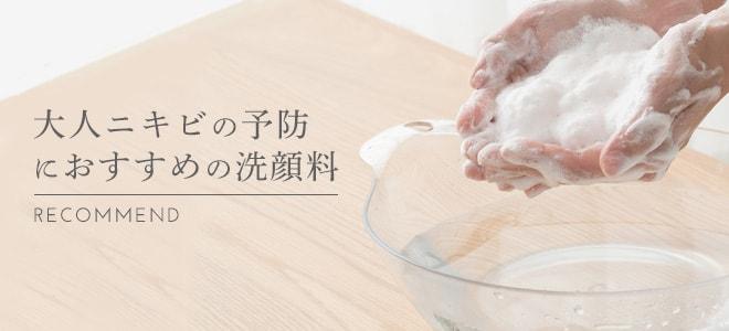 大人ニキビの予防におすすめの洗顔料