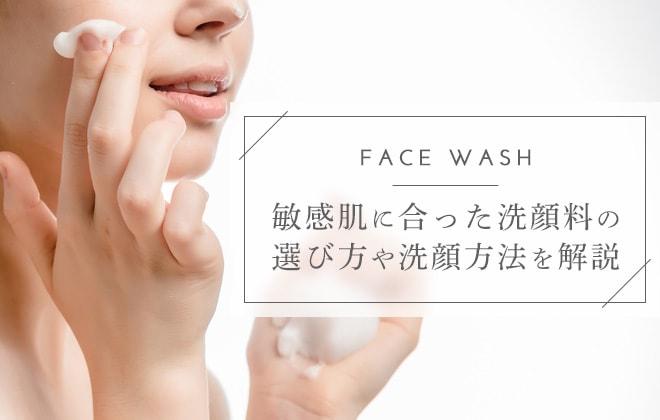 敏感肌に合った洗顔料の選び方や洗顔方法を解説