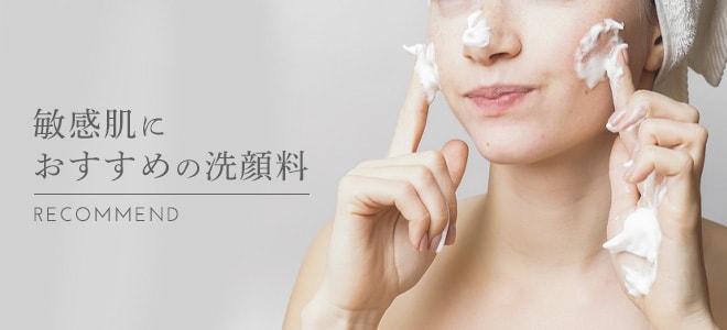 敏感肌におすすめの洗顔料