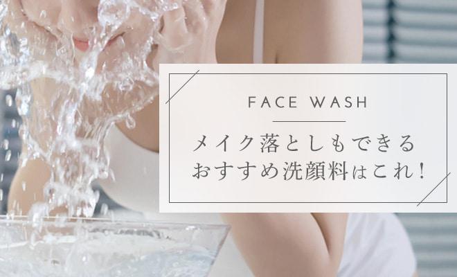 メイク落としもできるおすすめ洗顔料はこれ!