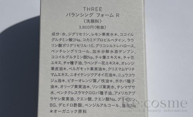 THREEの泡洗顔の写真