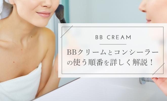 クリーム と は bb