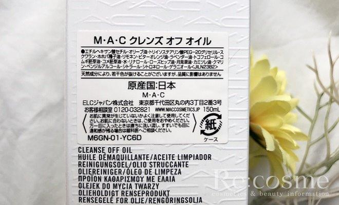 MACのクレンズオフオイルの写真