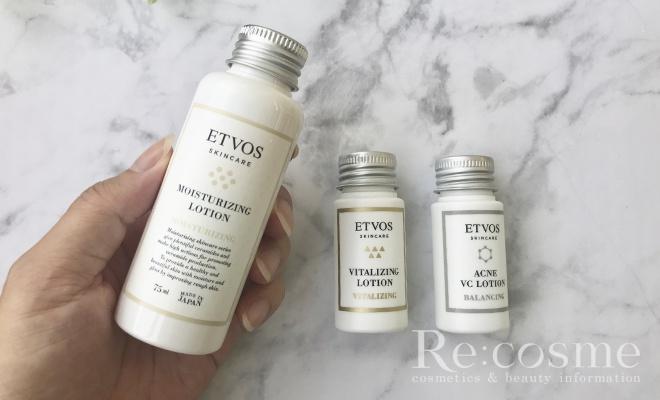 エトヴォスの化粧水3種類