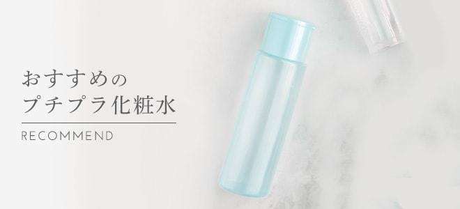 おすすめのプチプラ化粧水