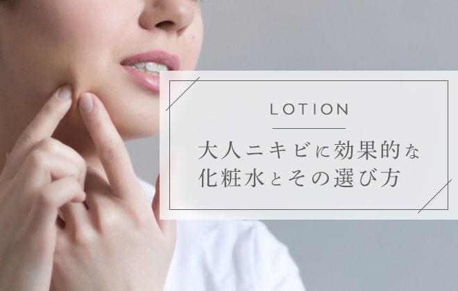 大人ニキビに効果的な化粧水とその選び方