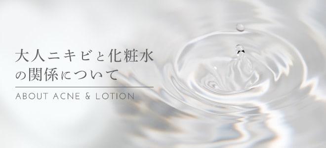 大人ニキビと化粧水の関係について