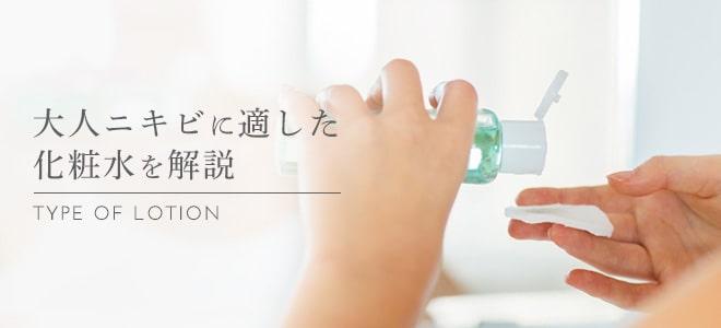 大人ニキビに適した化粧水を解説