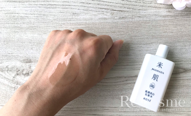 米肌の美白化粧水をのばした様子