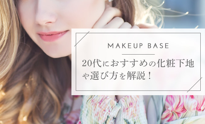 20代におすすめの化粧下地や選び方を解説!