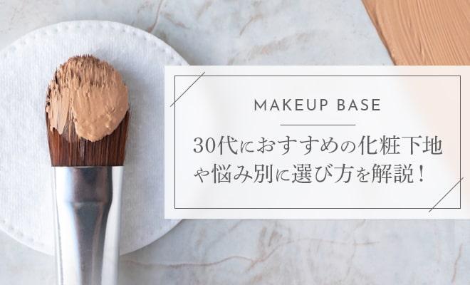 30代におすすめの化粧下地や悩み別に選び方を解説!