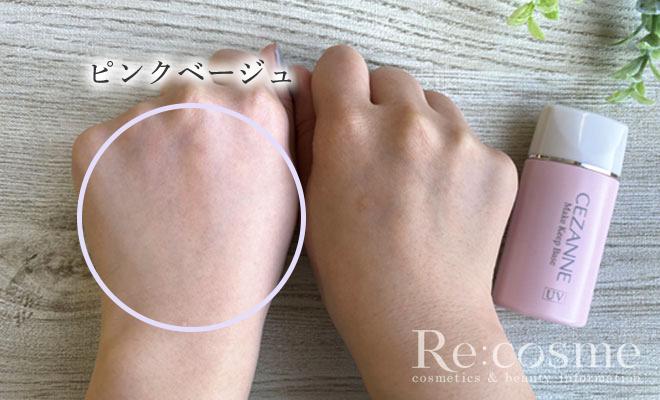セザンヌ 皮脂テカリ防止下地ピンクベージュを手の甲に伸ばす