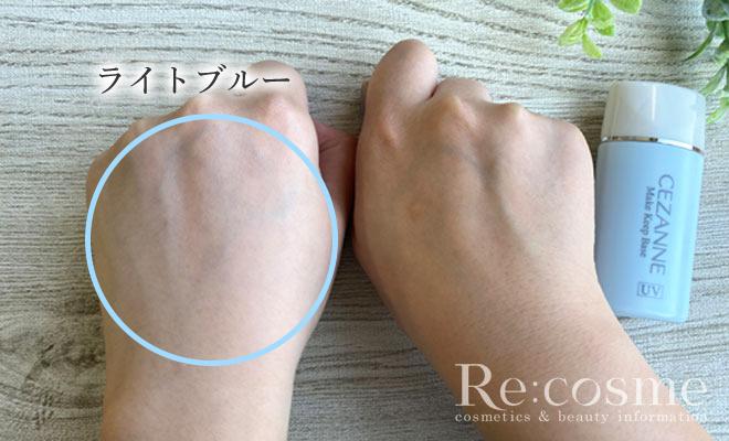 セザンヌ 皮脂テカリ防止下地ライトブルーを手の甲に伸ばす