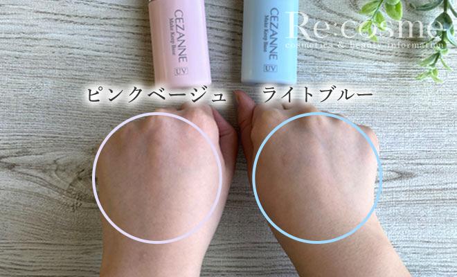 セザンヌ 皮脂テカリ防止下地2色を手の甲で比較