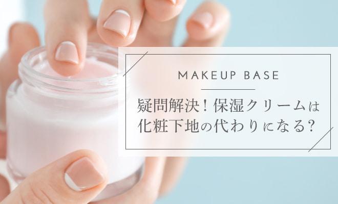 保湿クリームは化粧下地代わりに使える?おすすめ商品を紹介