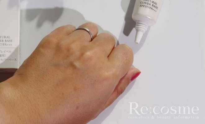 マキアレイベルのナチュラルカバーベースを塗る前の手の甲の様子