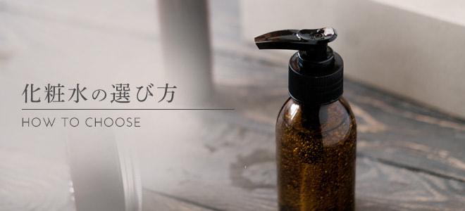 メンズ化粧水の選び方3つのポイント!毎日のケアに最適なものを選ぼう