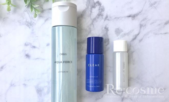 オルビスの化粧水3種類