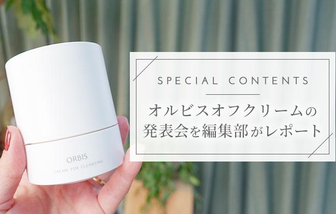 【Re:cosme編集部がオルビスオフクリームを取材しました!】