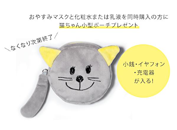 猫ちゃんポーチキャンペーン画像