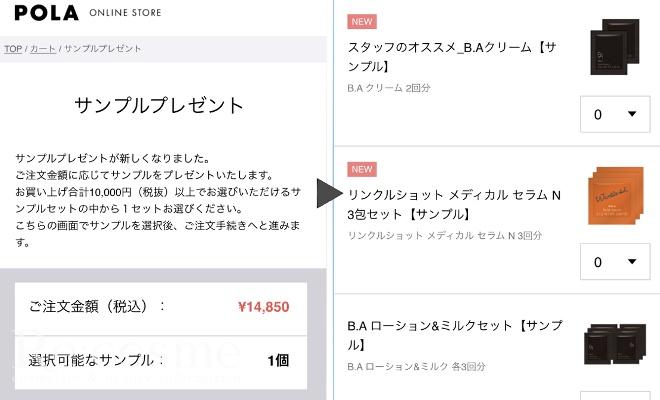 ポーラオンラインストアの商品購入画面
