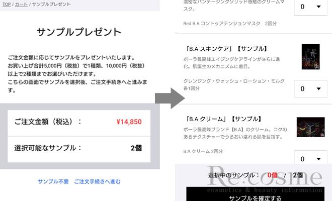 POLAオンラインストアの商品購入画面