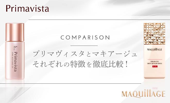 プリマヴィスタとマキアージュそれぞれの特徴を徹底比較!