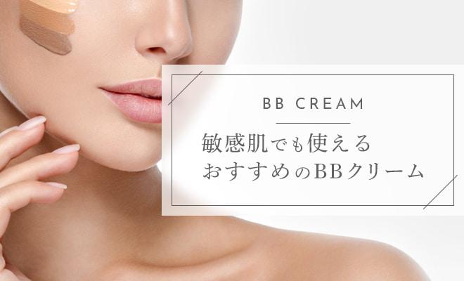 敏感肌でも使えるおすすめのBBクリーム