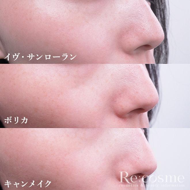 プライマー3種類を顔に塗って徹底比較