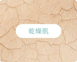 乾燥肌におすすめのオールインワンジェル