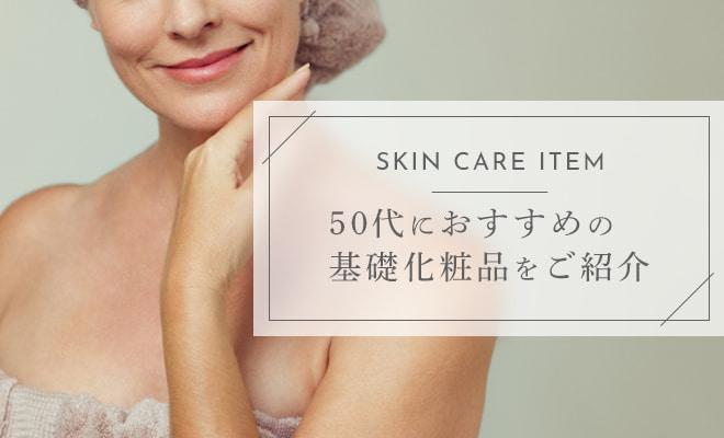 50代におすすめの基礎化粧品をご紹介