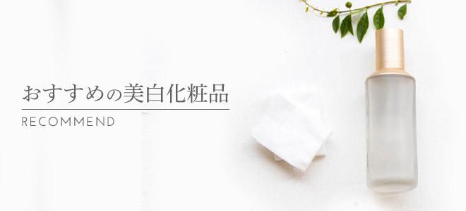 おすすめの美白化粧品