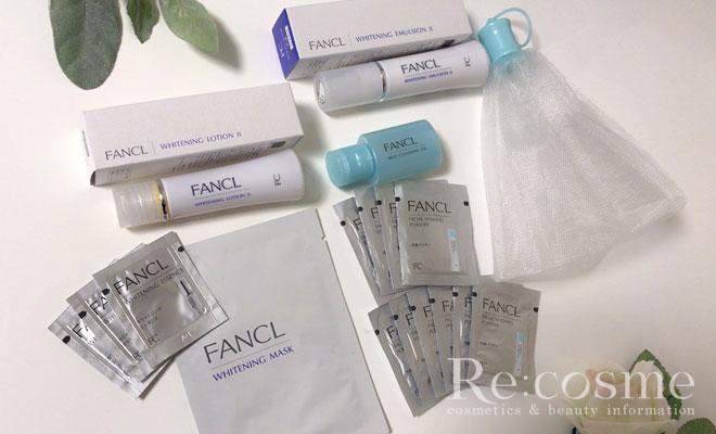 ファンケルの美白セットを体験!その効果や口コミ評判の調査結果も発表
