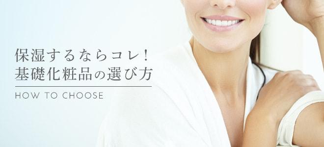 保湿するならコレ!基礎化粧品の選び方