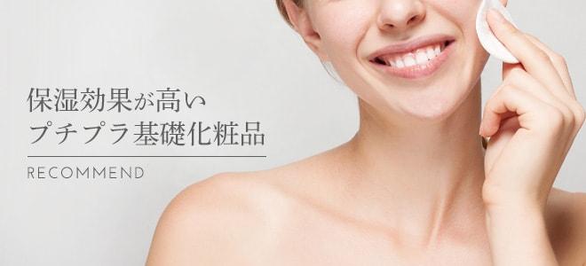 保湿効果が高いプチプラ基礎化粧品