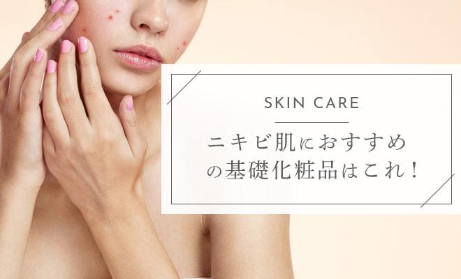 ニキビ肌におすすめの基礎化粧品はこれ!